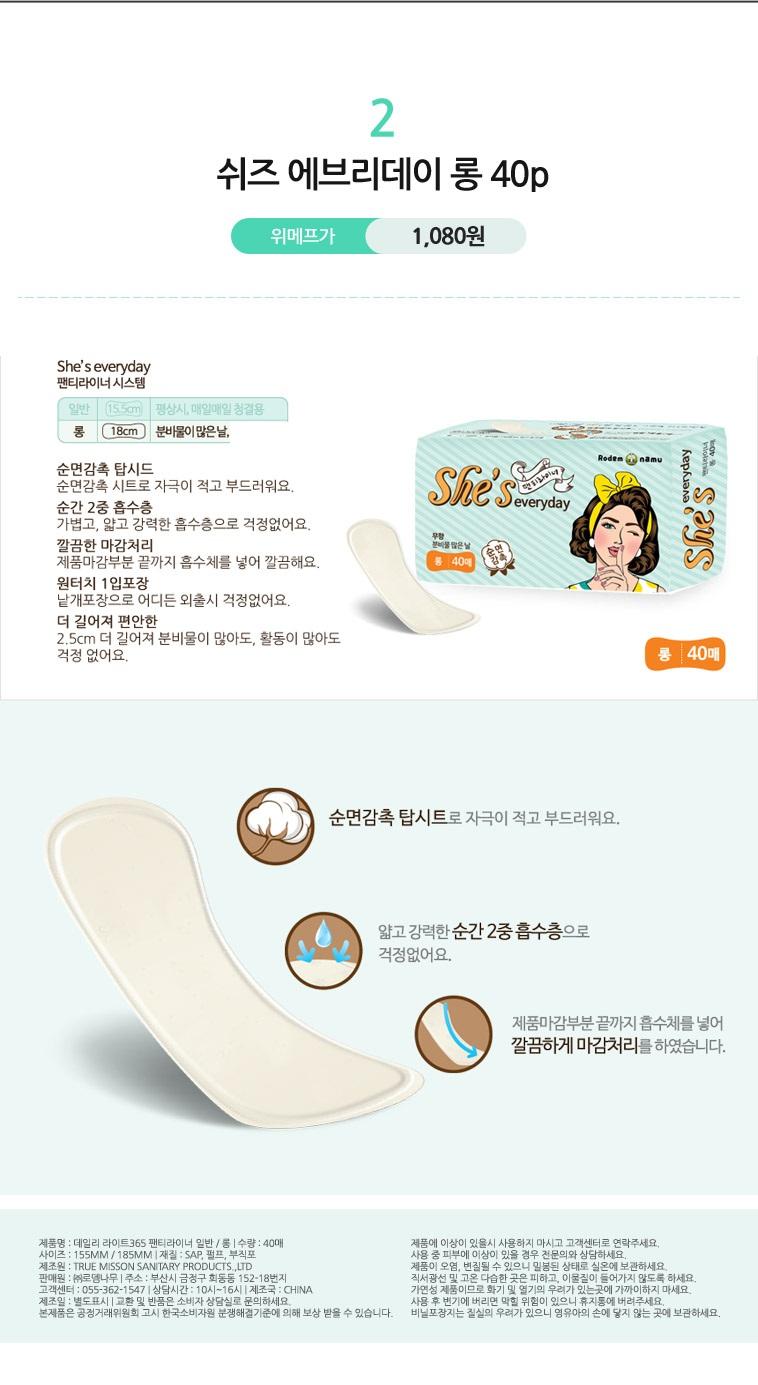 특가! 쉬즈 팬티라이너 생리대 40P - 상세정보