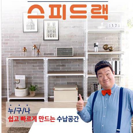 홈쇼핑 스피드랙 기획상품!
