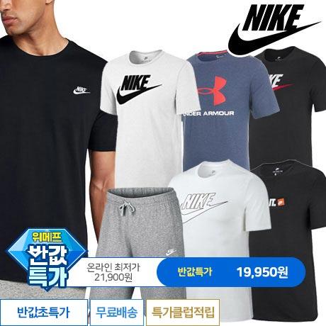 [반값특가-파랑] 나이키 티셔츠+쿠폰
