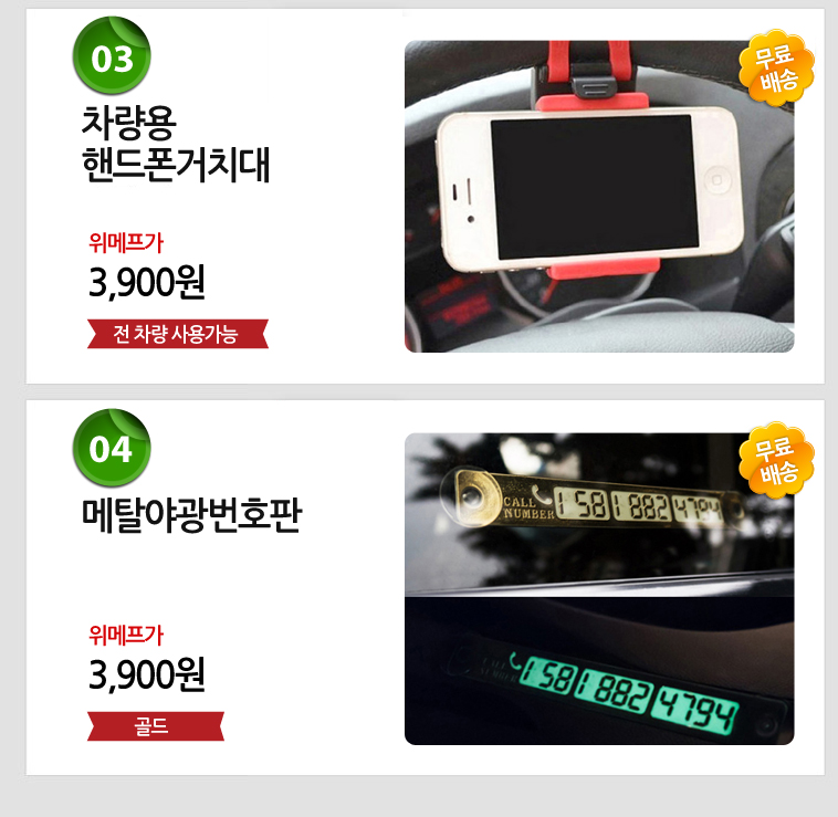 [명예의전당] 차량여행필수품 균일가 - 상세정보