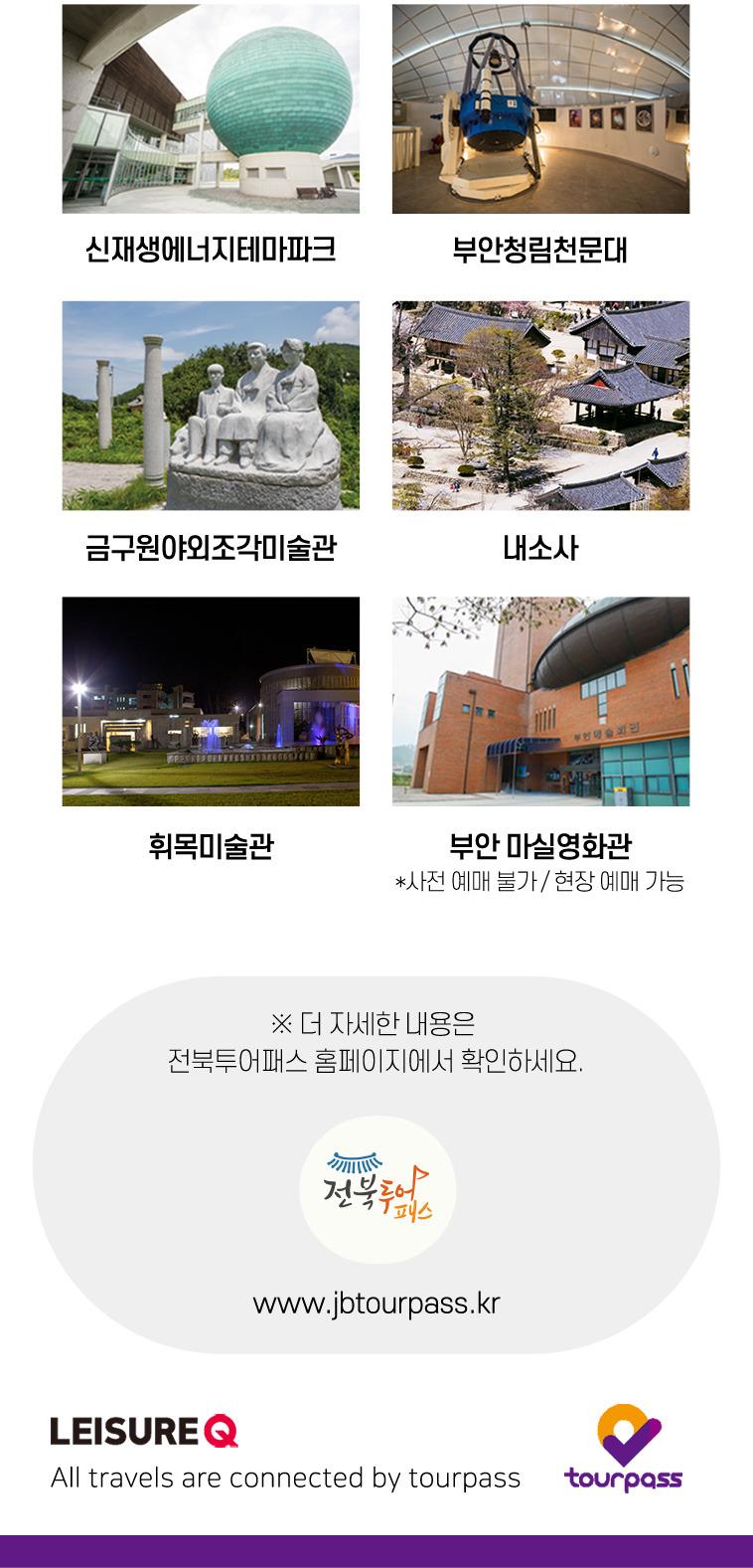 [투데이특가] 전북투어패스 3일권 - 상세정보