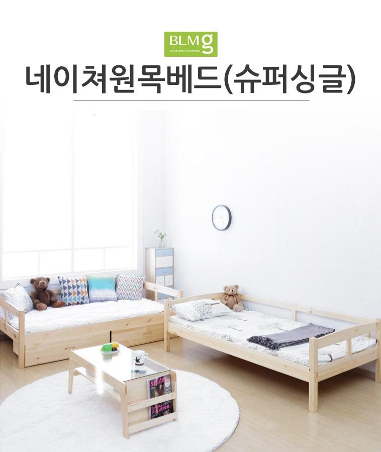 [리빙균일가]  네이처 원목베드SS - 상세정보
