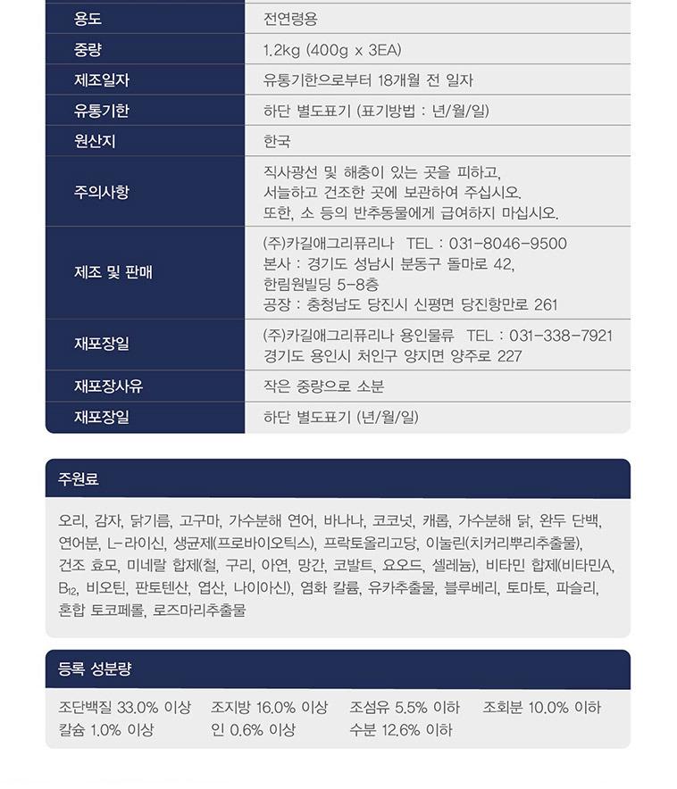 [스타쿠폰] 건강백서 애견사료 1+1 - 상세정보