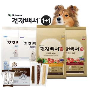 [스타쿠폰] 건강백서 애견사료 1+1