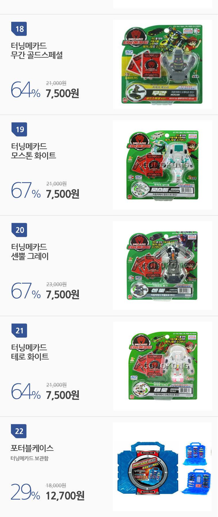 손오공 터닝메카드 땡처리 22종 - 상세정보