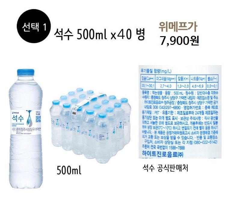 생수특가! 석수/생수 500ml 40병 - 상세정보