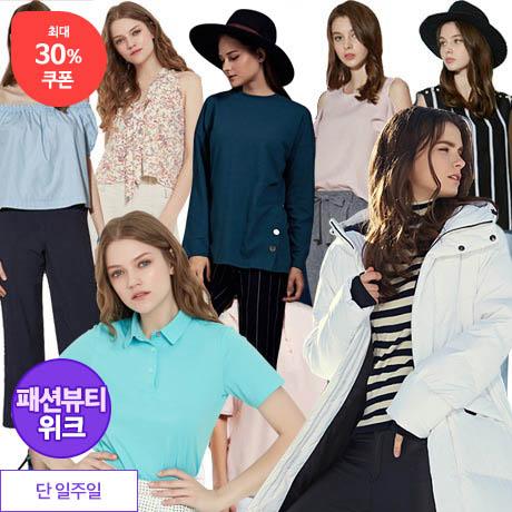 [패션뷰티위크] 홈쇼핑 방송상품~30%