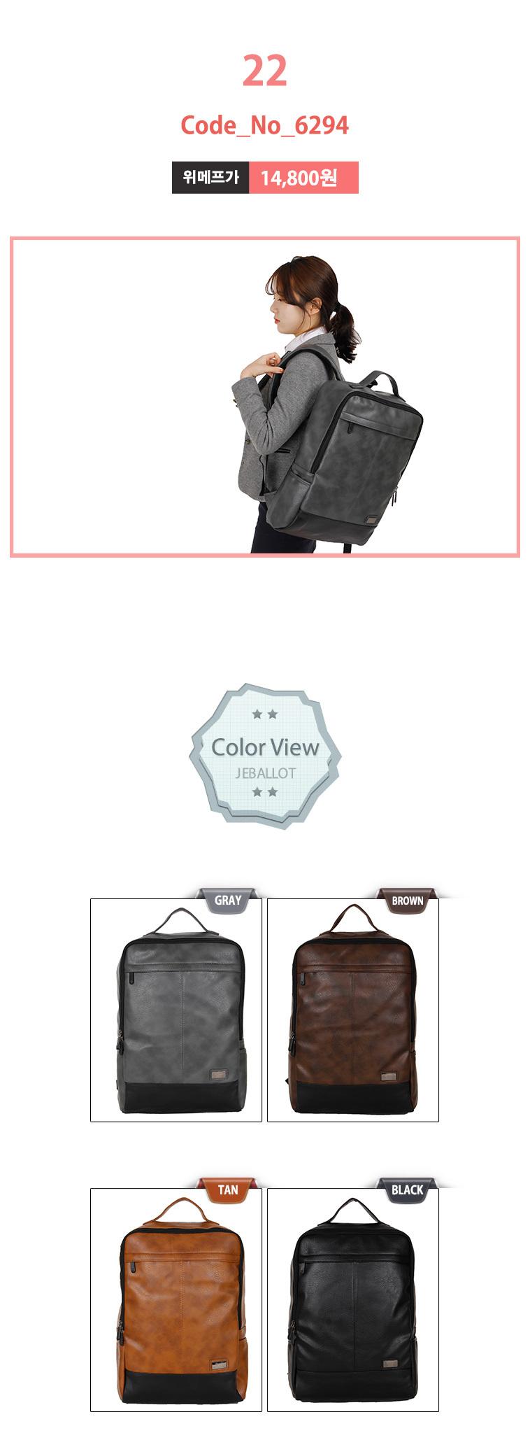 [무료배송] 쥬벨로 정품 캐주얼백팩 - 상세정보