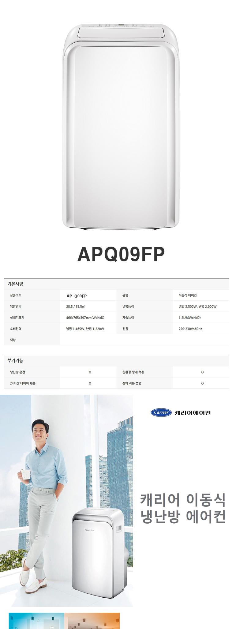 [무료배송] 캐리어에어컨 AP-Q09FP - 상세정보
