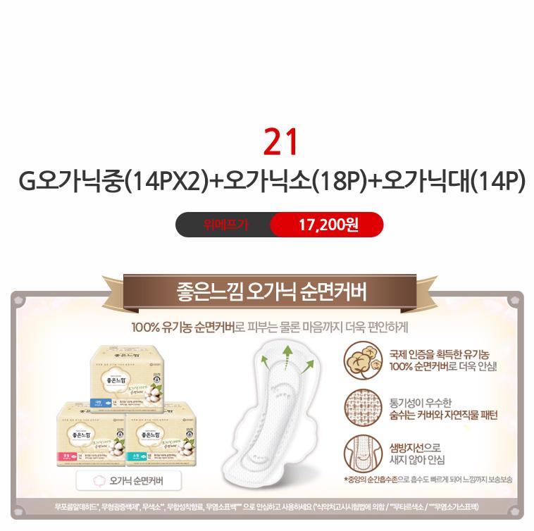 좋은느낌 생리대 중형 48P - 상세정보