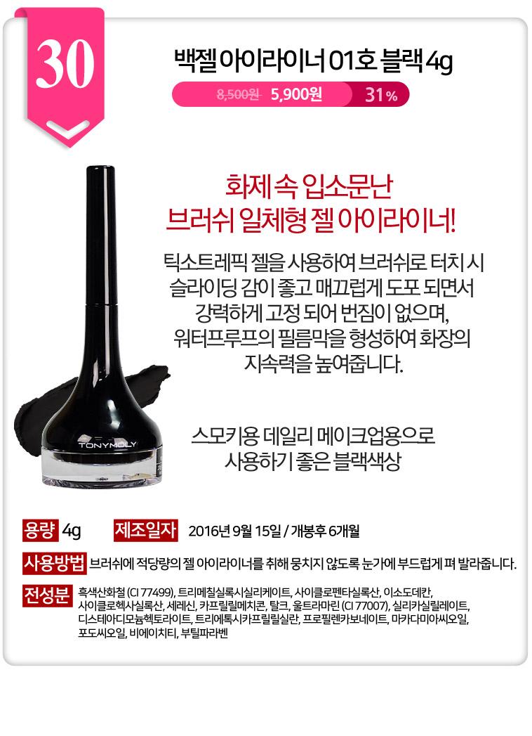 [97무배] 토니모리 인기 종합 특가! - 상세정보