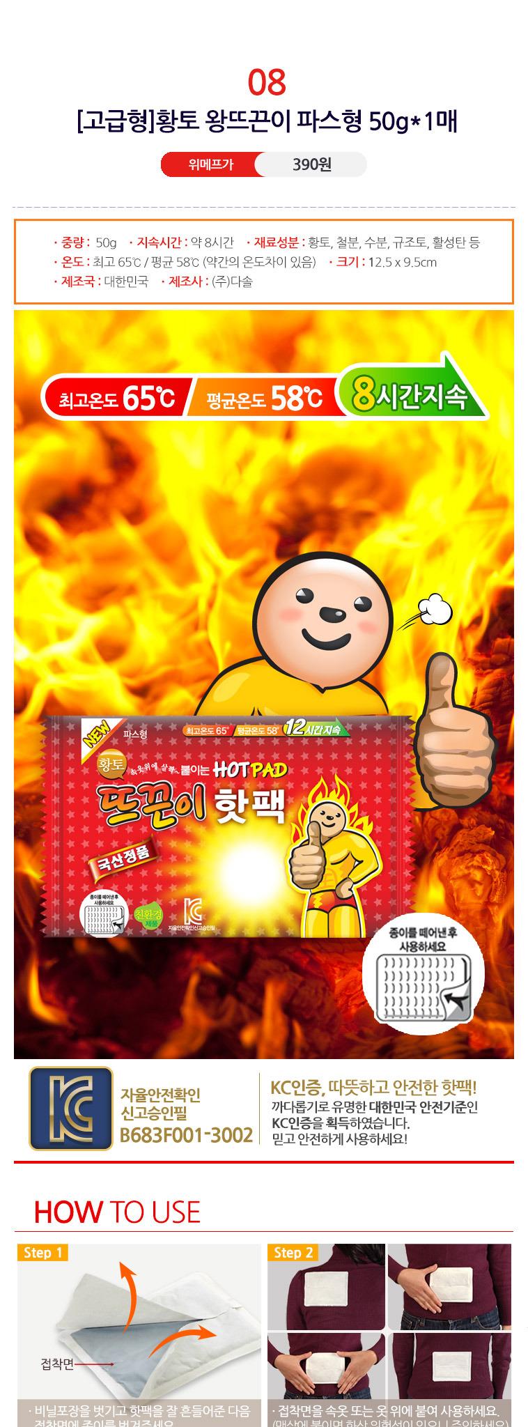 New 뜨끈이 핫팩 모음전 - 상세정보
