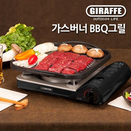 [무료배송] 지라프 가스렌지 BBQ그릴