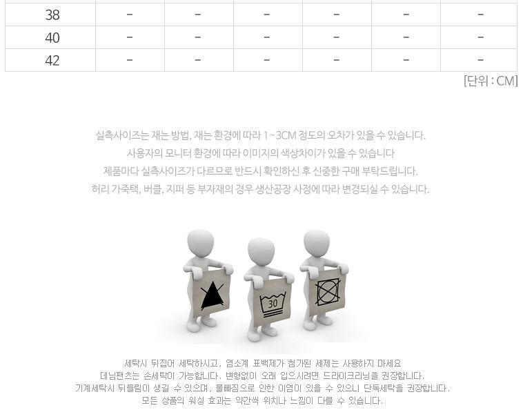 [무료배송] 핵쫀쫀 남자청바지! - 상세정보