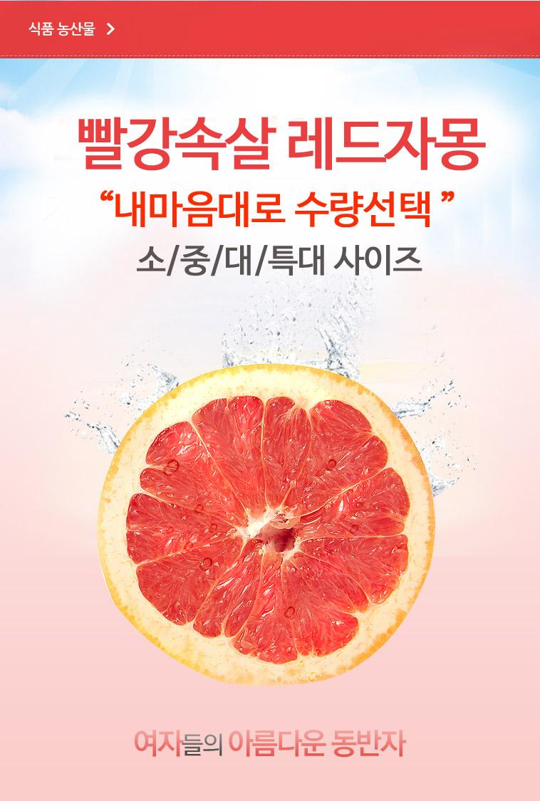 대박 고당도 자몽 + 자몽 칼증정 - 상세정보