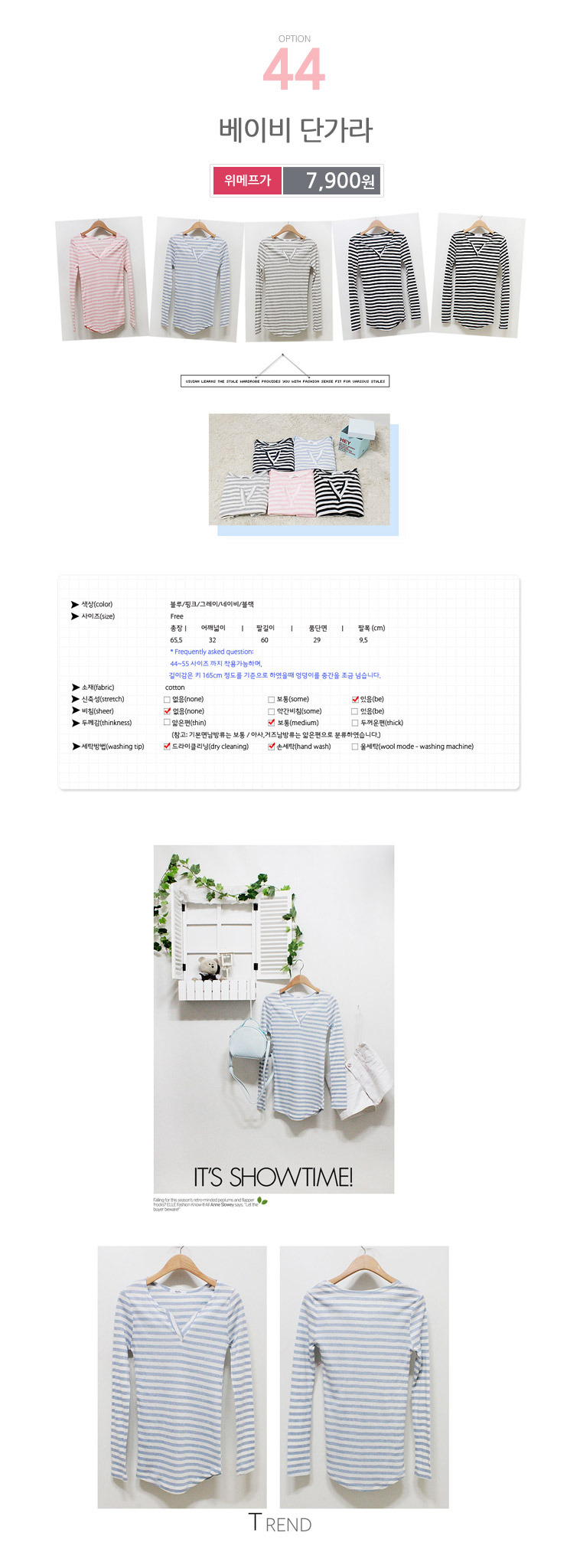 [명예의전당] 기모롱티/원피스 균일 - 상세정보
