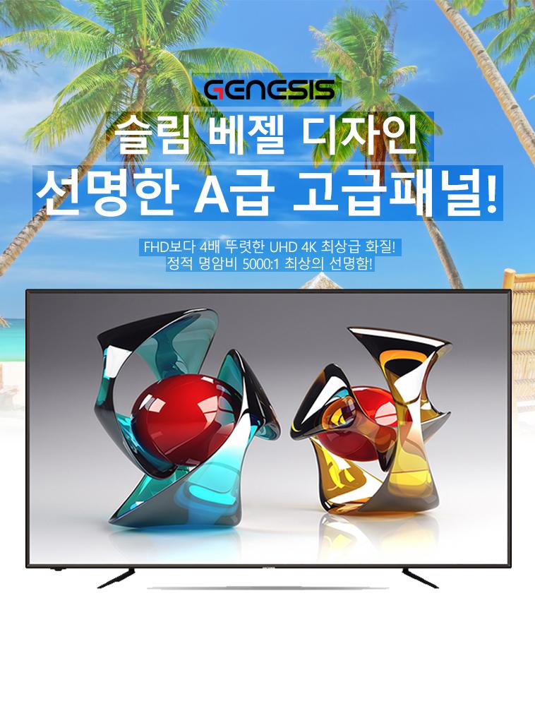 제네시스 65인치 UHD 4K TV - 상세정보