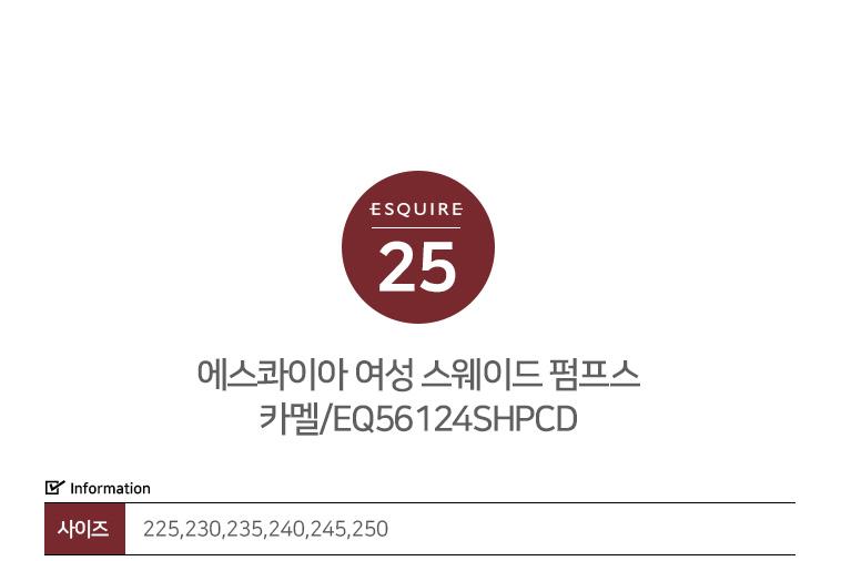 [스타쿠폰] 박서준의구두 에스콰이아 - 상세정보