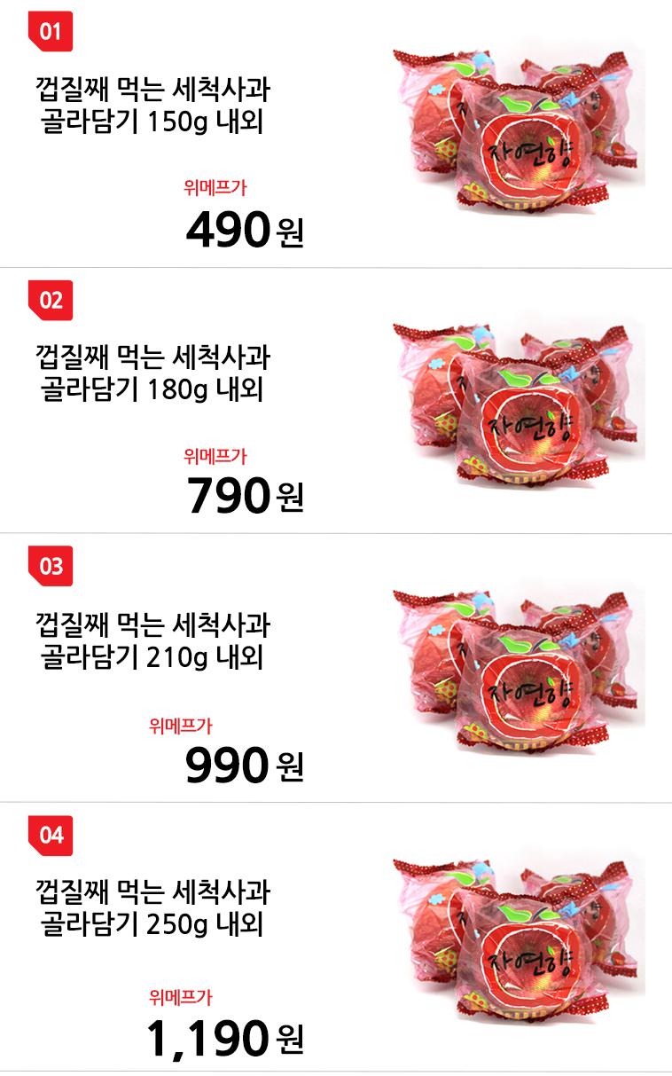 자연향 경북 농협 세척사과! - 상세정보