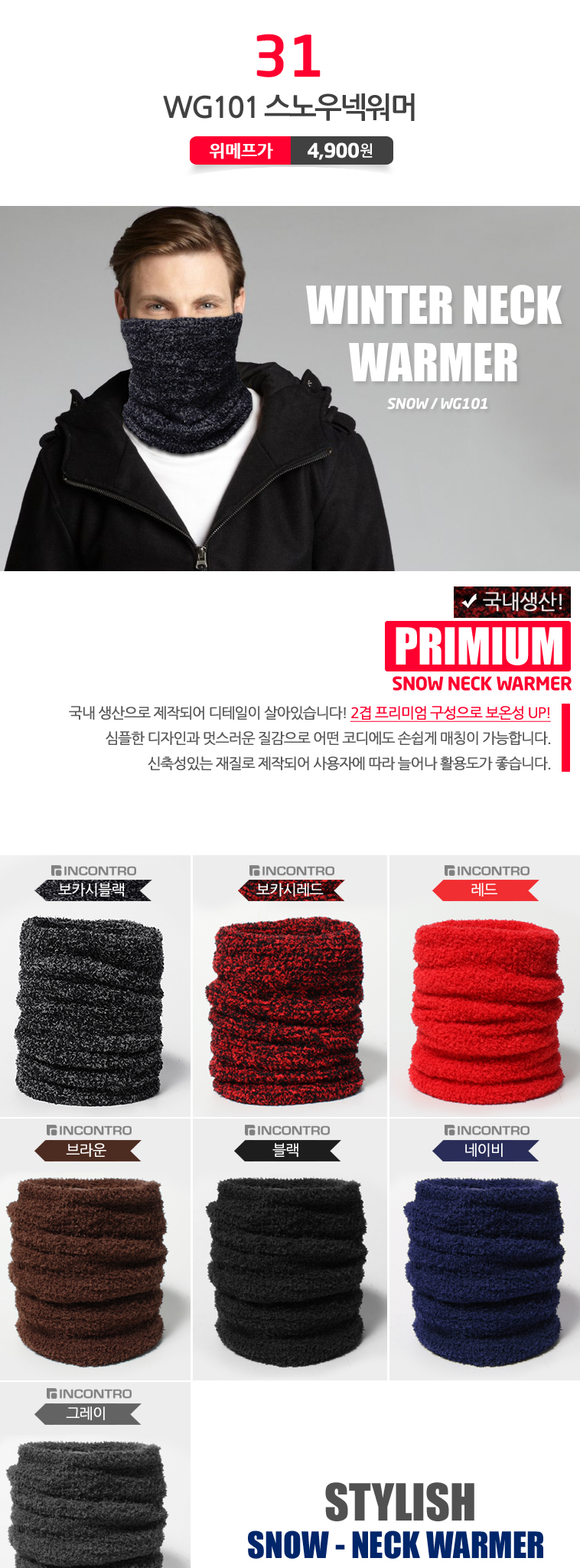 넥워머/터치장갑/방한장갑 컬렉션 - 상세정보