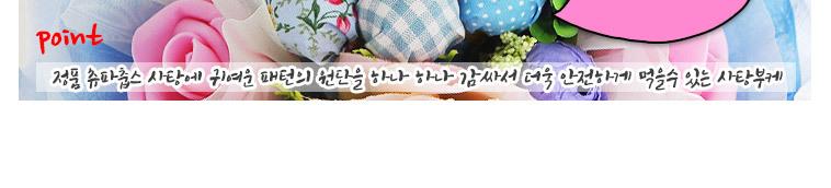 핸드메이드 사탕부케 비누꽃다발 - 상세정보
