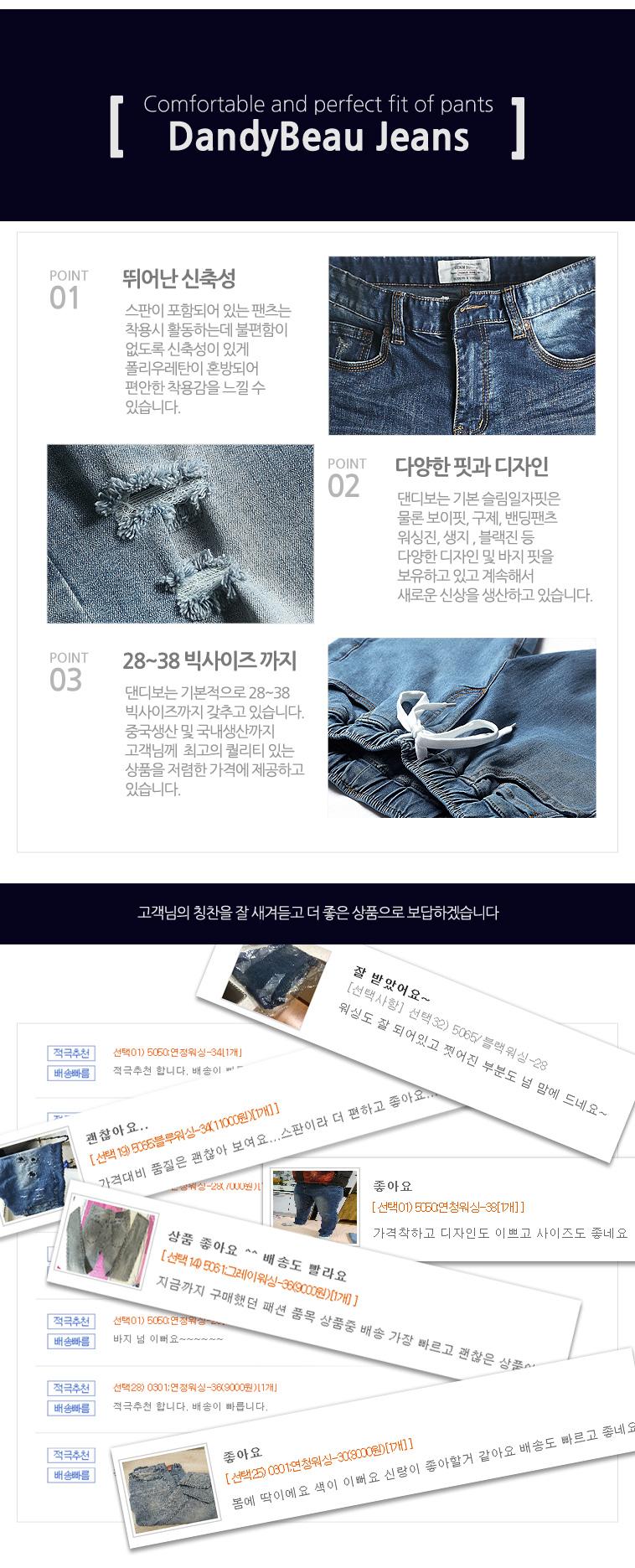 [무료배송] 시선압도! 슬림핏 청바지 - 상세정보