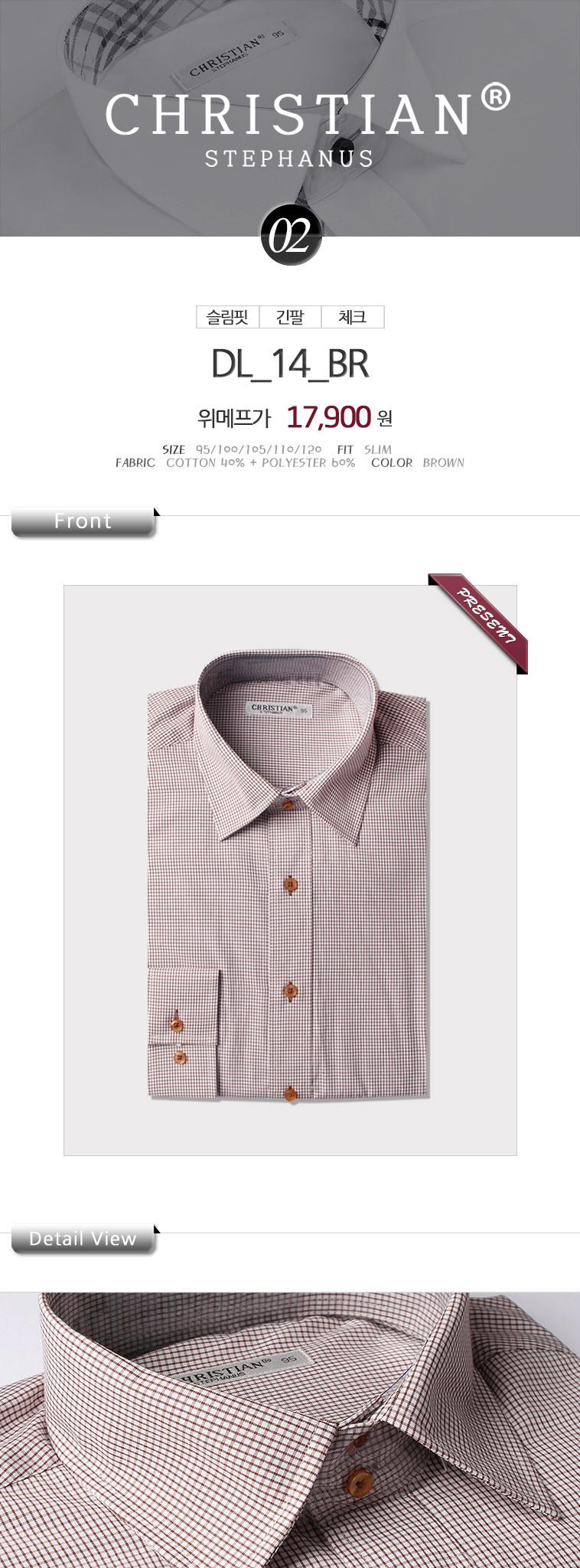 [마이컬러] 브라운 남성 슬림핏 셔츠 - 상세정보