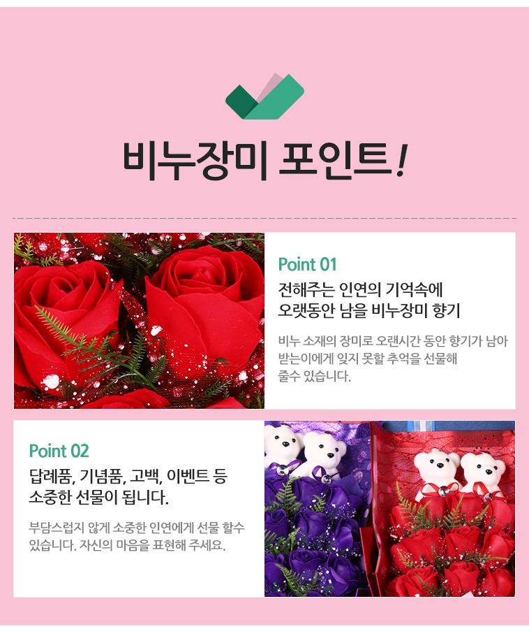 비누장미 한송이,백송이,꽃다발특가! - 상세정보