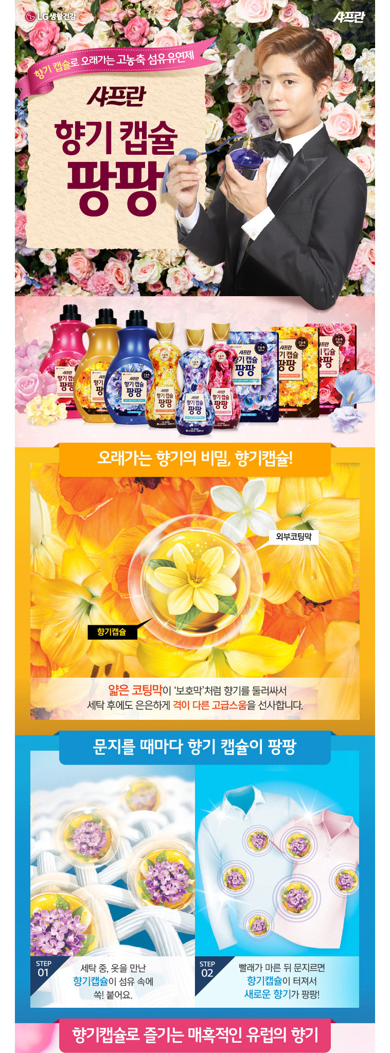 샤프란 향기캡슐팡팡 1600mlx4 - 상세정보