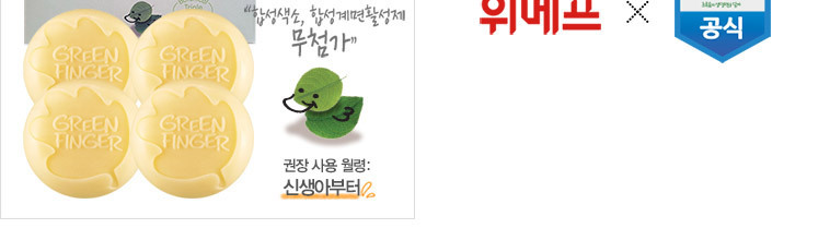 그린핑거 유아로션 1+1 - 상세정보