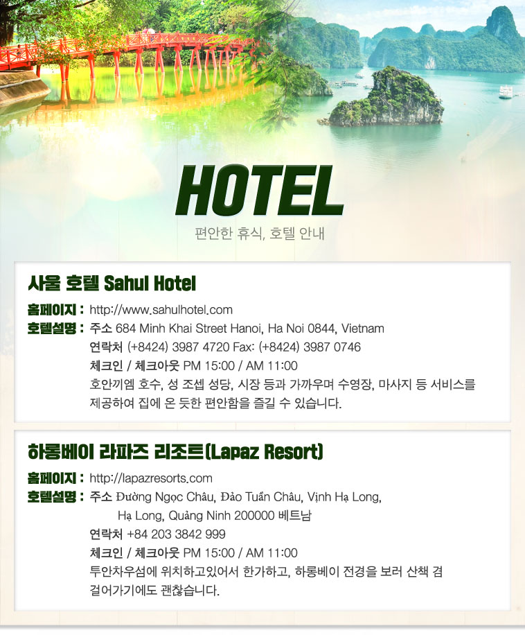 ... 하노이/하롱베이+옌뜨 패키지 3박5일 - 상세정보 ...