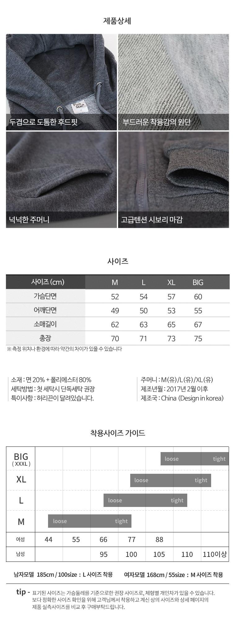 [마이컬러] 그레이 후드티&이지팬츠 - 상세정보