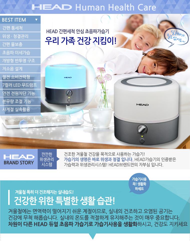 헤드정품 듀얼 초음파가습기 - 상세정보