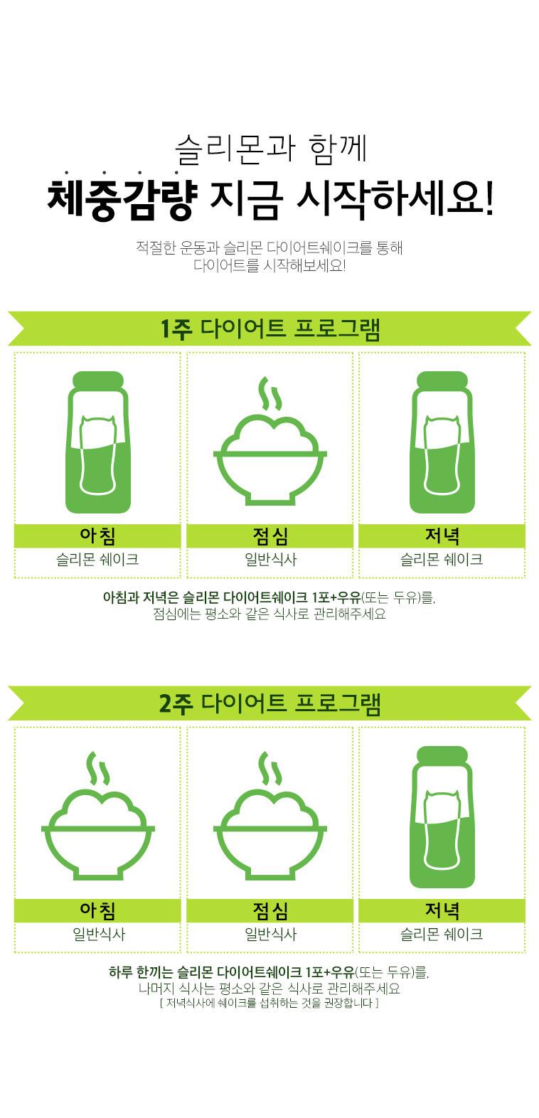 슬리몬 다이어트 쉐이크 체험팩 - 상세정보