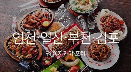 [기획전] 대전주점포차