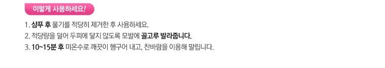 [스타쿠폰] 엘라스틴 퍼퓸샴푸 모음 - 상세정보