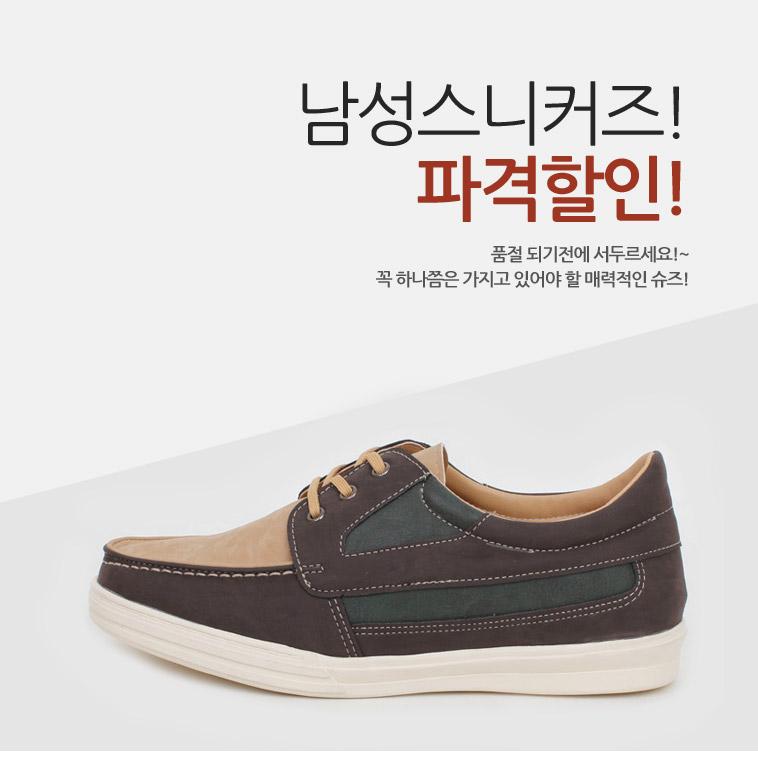 [마이사이즈] 265mm앨빈남성스니커즈 - 상세정보