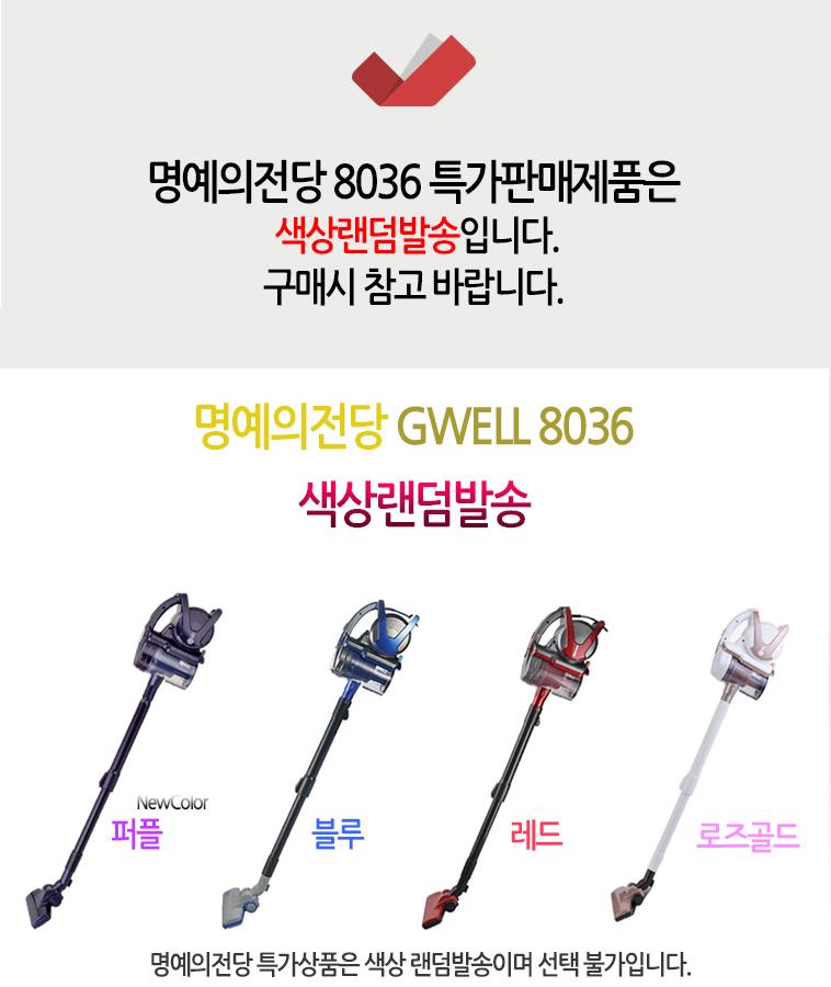 [명예의전당] 지웰 8036 유선청소기 - 상세정보