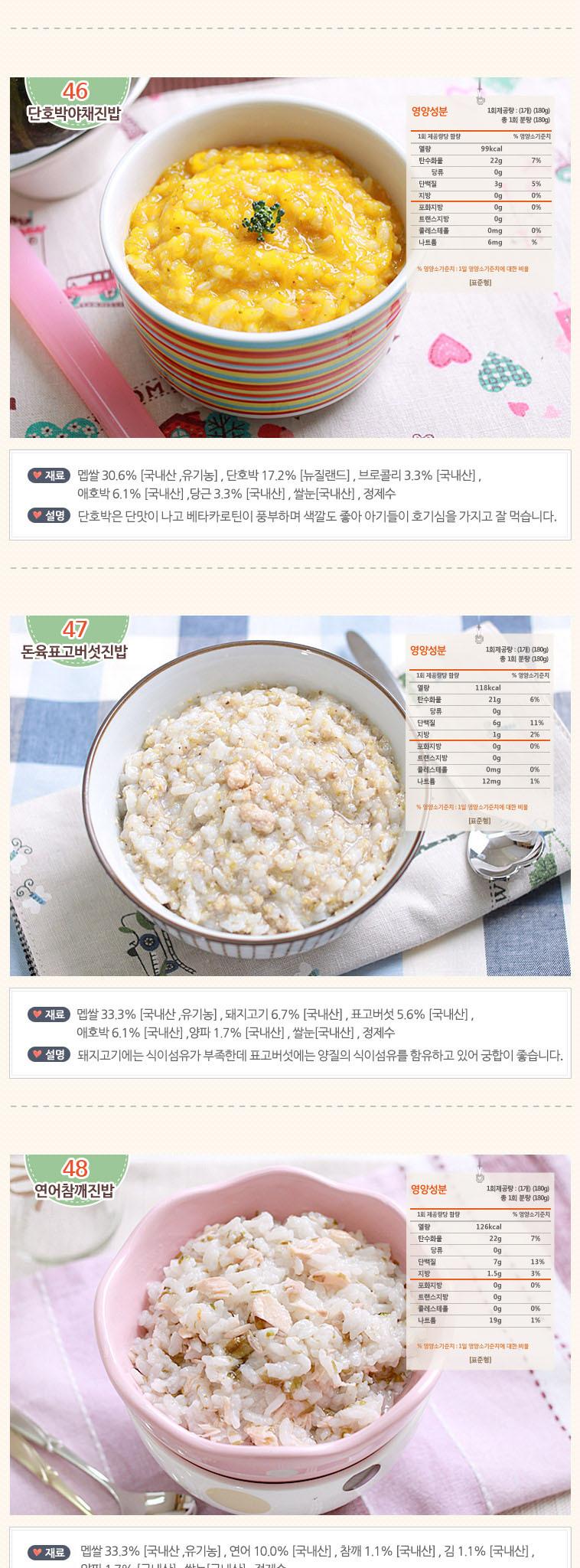 [스타쿠폰] 10+1 오가닉맘 이유식 - 상세정보