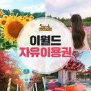 (주) 레저큐                              [플레이특가] 이월드 자유이용권 1인