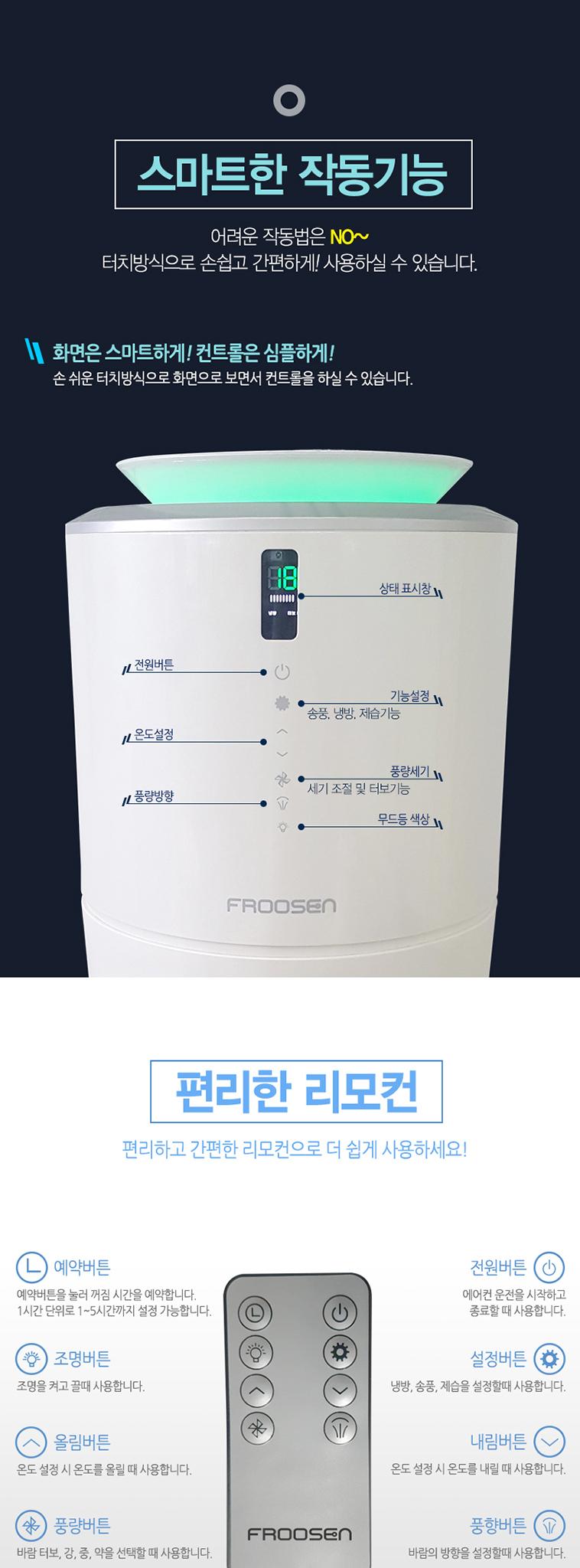 9da13f8a1fb ... 프루센수냉식에어컨 JEN-08C - 상세정보 ...