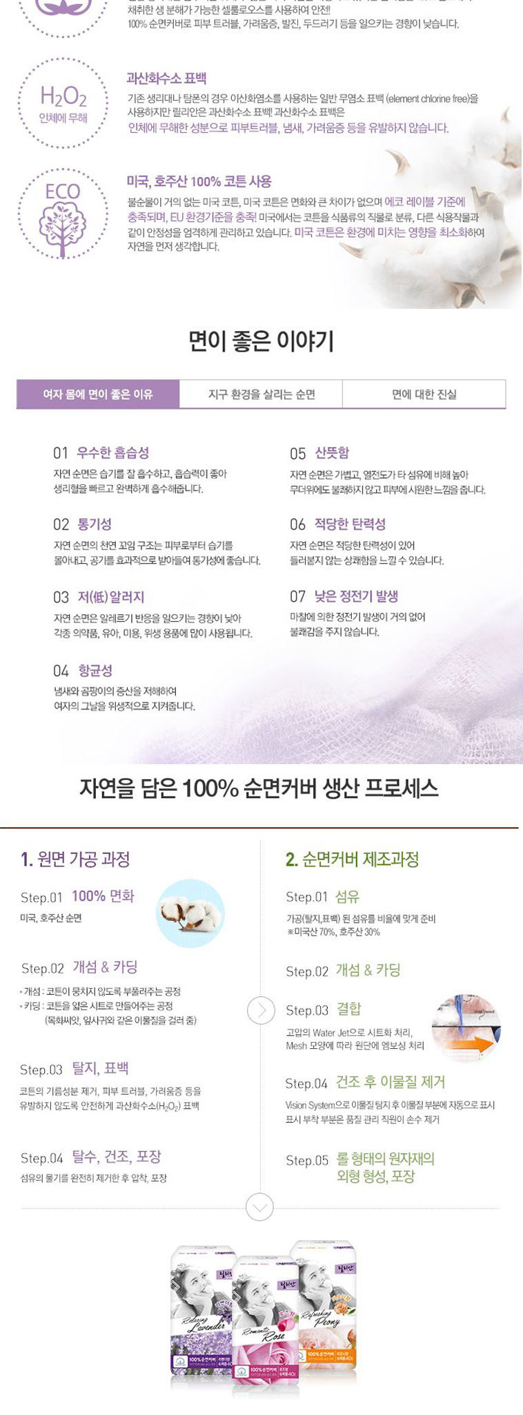 릴리안 팬티라이너 생리대 슈퍼롱40P - 상세정보