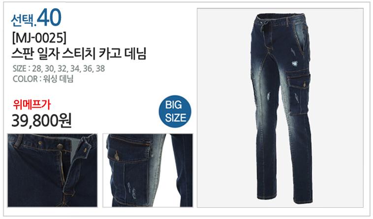 [무료배송]남자스판 청바지/워싱진 - 상세정보