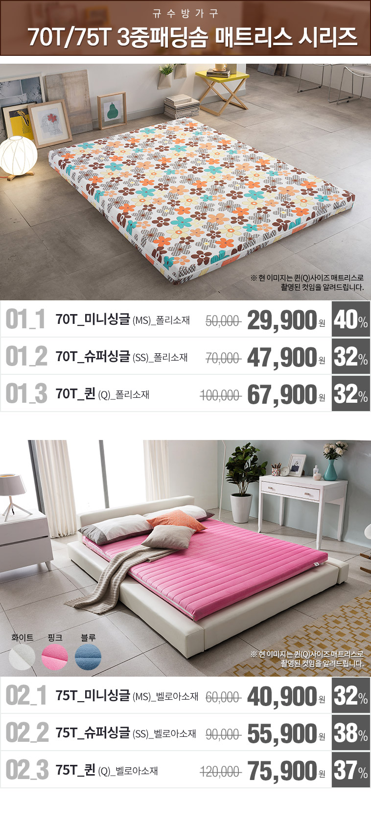 규수방 70T 3중 패딩솜 매트리스 - 상세정보