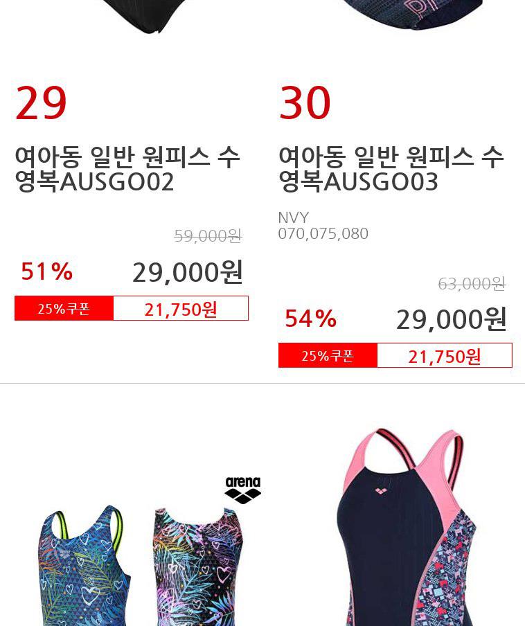 8eac91556c4 ... 롯데] 아레나 아동수영복 39종 - 상세정보 ...