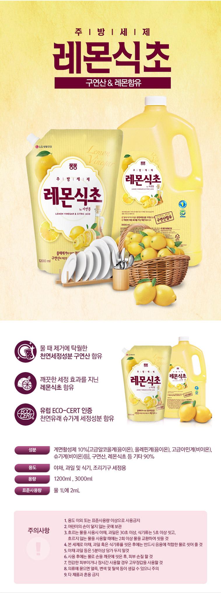[스타쿠폰] LG 퐁퐁 주방세제 - 상세정보
