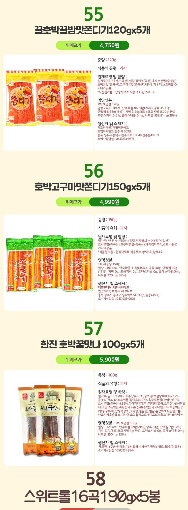 대용량 옛날과자 93종 무료배송! - 상세정보