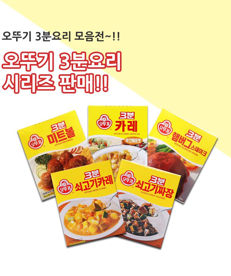 [릴레이특가] 오뚜기3분 짜장6+카레6 - 상세정보