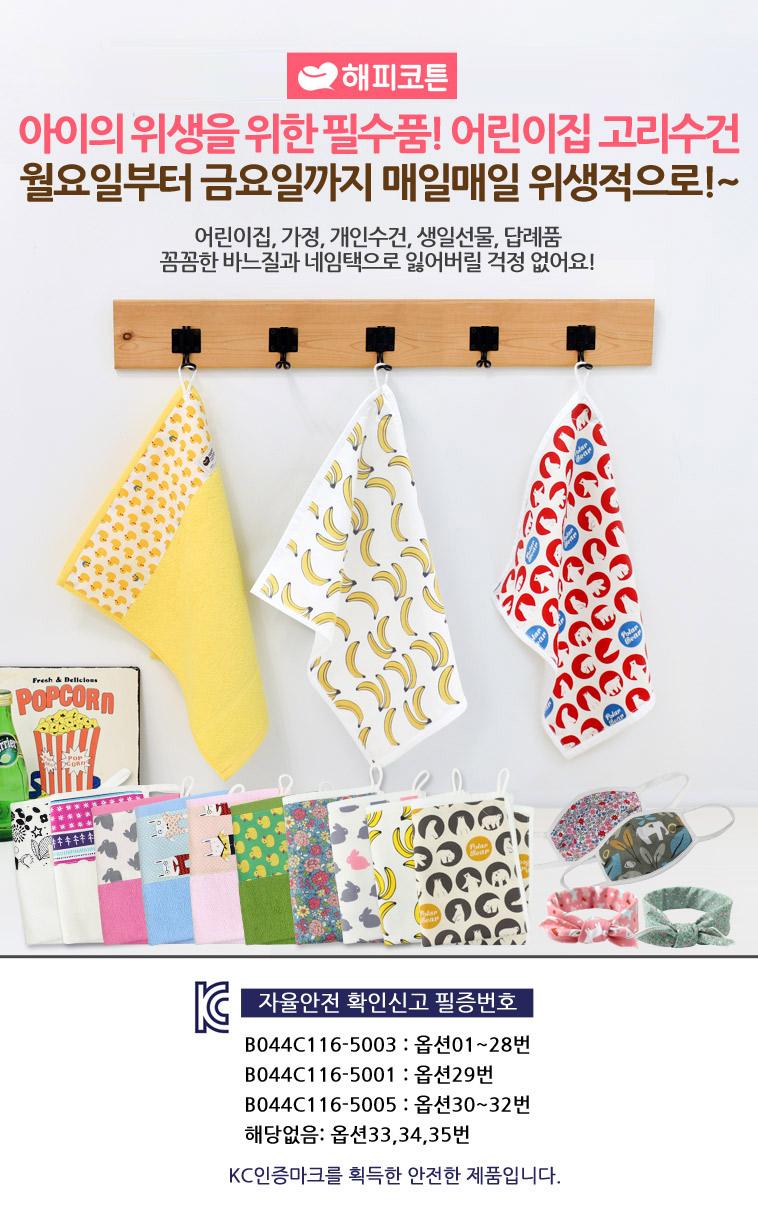 어린이집수건/스카프/마스크/파우치 - 상세정보