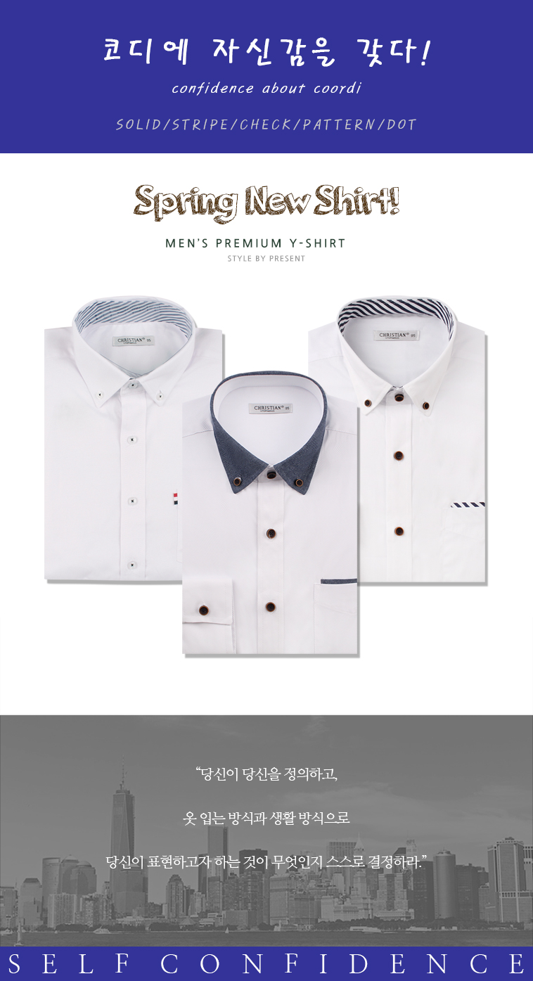 [마이컬러] 화이트 남성 슬림핏 셔츠 - 상세정보